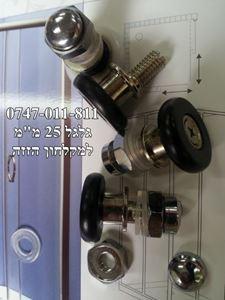 "Picture of החלפת גלגלים למקלחון סטנדרטי 6 מ""מ"